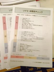 sonaehaku20150914_5